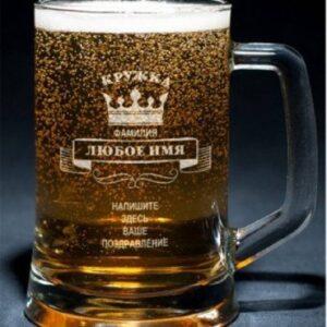 Кружка для пива Царская