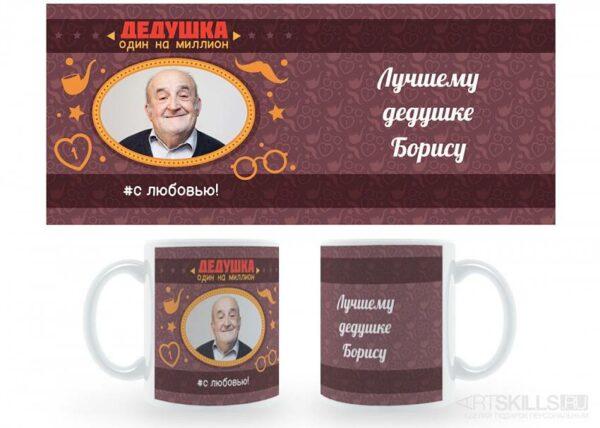 "Фотокружка ""Любимому дедушке"" 2"