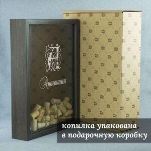 """Копилка для винных пробок """"Именная"""" 2"""