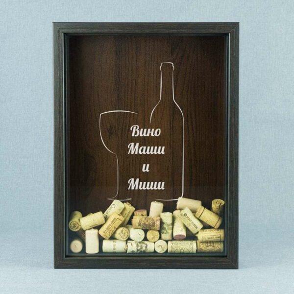 """Копилка для винных пробок """"Наше вино"""""""