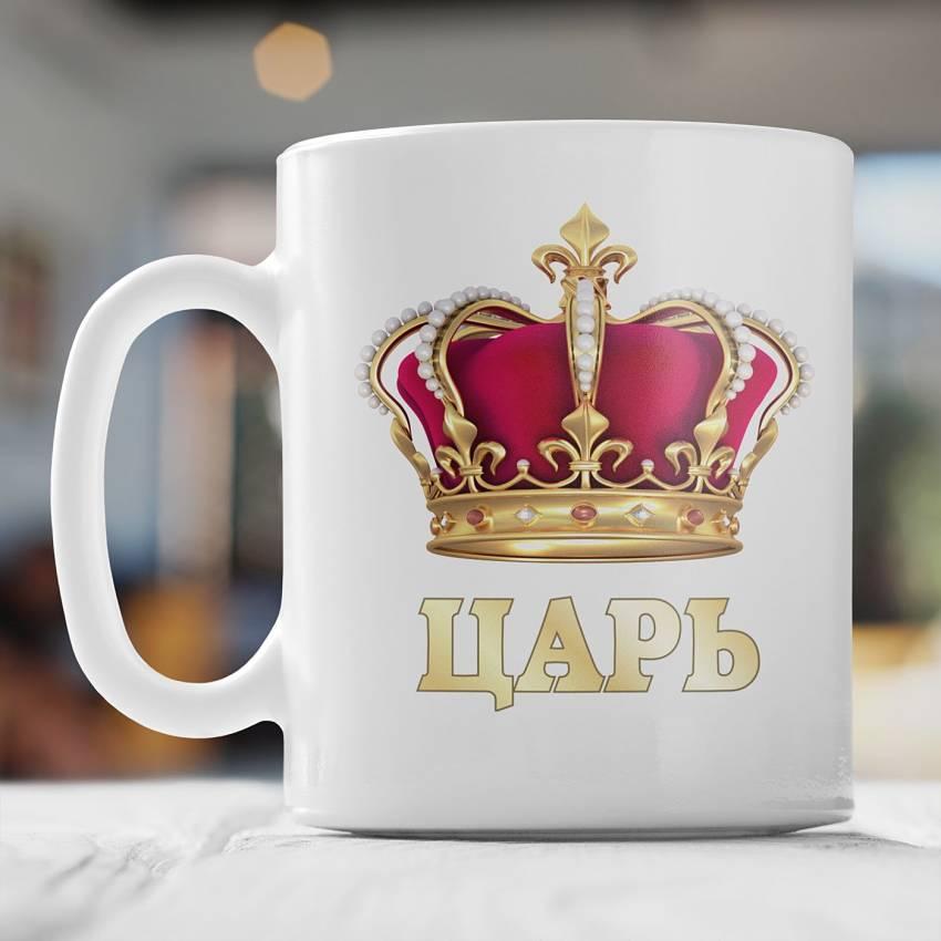 """Кружка подарочная """"Царь"""""""