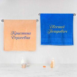 """Комплект полотенец """"Имена"""" цветной 2"""