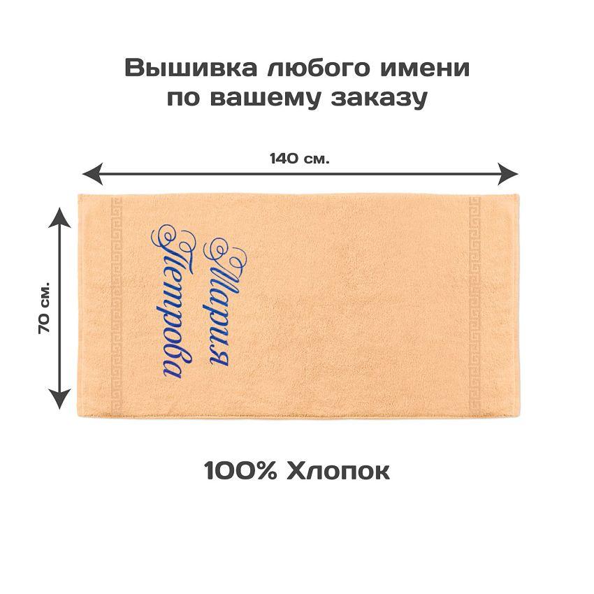 Полотенце именное с вышивкой (персиковое)-2