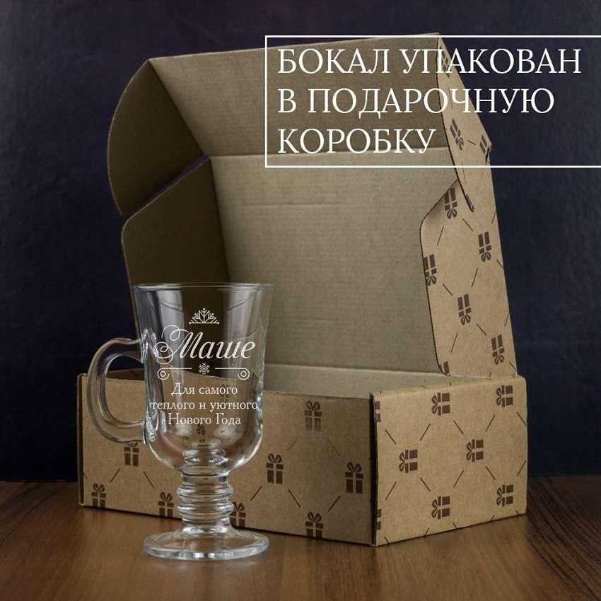 """Бокал """"Новогодние пожелания"""" упаковка"""