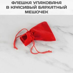 Красивый бархатный мешочек для упаковки флешки