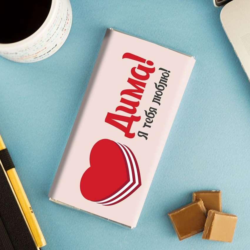 """Шоколадка именная """"Люблю"""""""