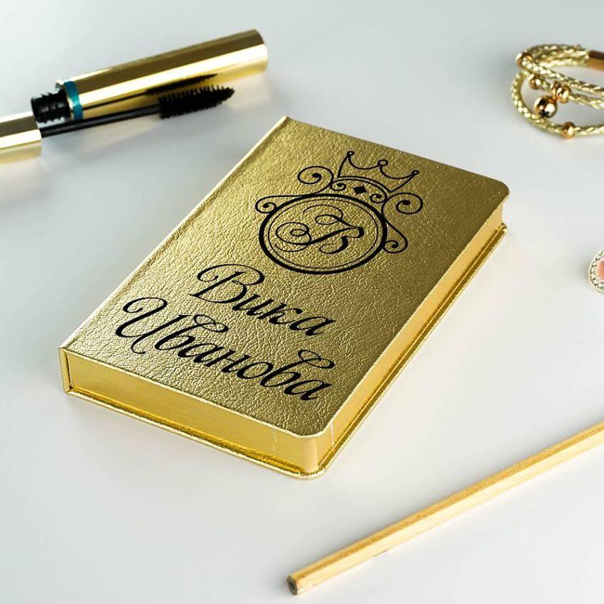 Подарочный ежедневник в золотом цвете с тиснением имени