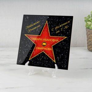 подарочная голливудская звезда учителю