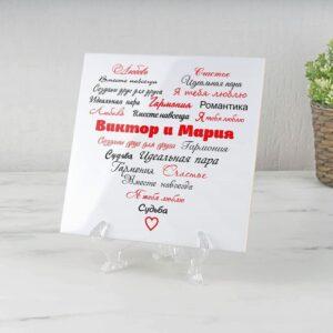подарочное именное панно для пары