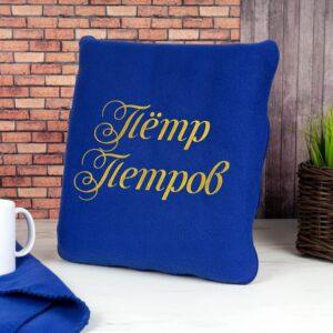 Плед-подушка с вышивкой имени