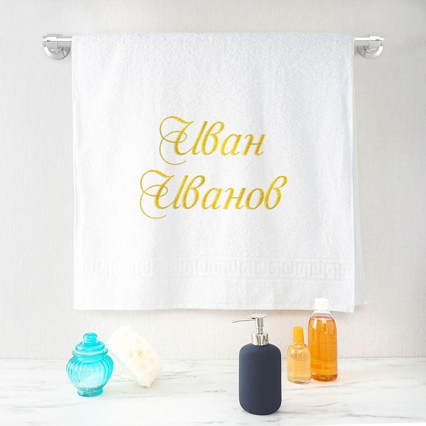 Полотенце подарочное с вышивкой имени