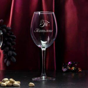 бокал для вина с персональной гравировкой имени